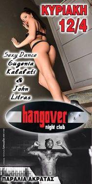 Evgenia Kalabati & John Litras στο Hangover night club