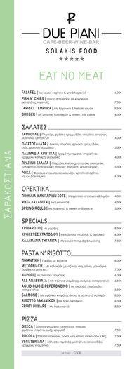 Περισσότερα από 26 νηστίσιμα πιάτα, στο κέντρο της Πάτρας, με 10 ευρώ!