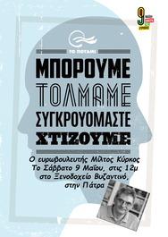 Ο ευρωβουλευτής Μίλτος Κύρκος έρχεται στην Πάτρα