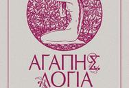 Πάτρα: 'Αγάπης λόγια' - Ο νέος κύκλος ερωτικών ποιημάτων του Δημήτρη Κάββουρα στο Θέατρο act