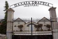 Πάτρα: Καρναβαλικό χωριό στα Παλαιά Σφαγεία; - Μία… πρώην πολιτεία που μοιάζει «νεκρή» (pic)
