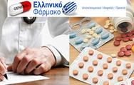 Γιατροί και ασθενείς μπορούν πλέον να επιλέγουν τα φάρμακα που εμπιστεύονται!