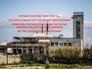Περιήγηση στα παλιά εργοστάσια της Πάτρας