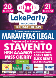 Αυτό το καλοκαίρι σημαίνει... Lake Party Trichonida!