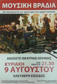 Πάτρα: To Χορευτικό του Δήμου διοργανώνει μουσική βραδιά στην Κρήνη!