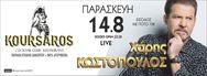 Χάρης Κωστόπουλος Live στο Κουρσάρος Beach Bar