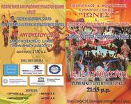 Διεθνές Φεστιβάλ Παραδοσιακών Χορών στο Αρχαίο Ωδείο