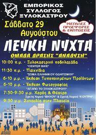 Εκδήλωση 'Λευκή Νύχτα' στο Ξυλόκαστρο