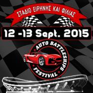 To Auto Battleships Festival επιστρέφει στην Αθήνα (pics+video)