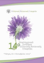 14ο Επιστημονικό Συνέδριο Ελληνικής Βοτανικής Εταιρείας στο Συνεδριακό Κέντρο Πανεπιστημίου Πατρών