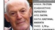 Νέο Silver alert για τον 76χρονο Πατρινό Φίλιππο Σωτηρόπουλο