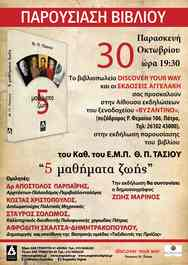 "O καθηγητής E.Μ.Π. Θεοδόσης Π. Τάσιος παραδίδει ""5 μαθήματα ζωής"" στην Πάτρα"