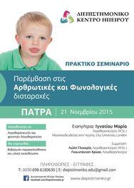 Πρακτικό και θεωρητικό σεμινάριο με θέμα 'Παρέμβαση στις Αρθρωτικές & Φωνολογικές διαταραχές'