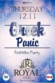 Greek Panic Φοιτητικό Party στο Royal Club