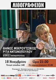 Ο Θάνος Μικρούτσικος και η Ρίτα Αντωνοπούλου επιστρέφουν στην Πάτρα