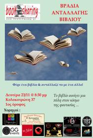 4η Βραδιά Ανταλλαγής Βιβλίου στην Πάτρα