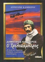 Παρουσίαση του βιβλίου 'Ο Τρελοκαμπέρος' στο Ξενοδοχείο Βυζαντινό
