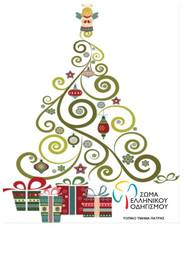 Χριστουγεννιάτικο Μπαζάρ με Χειροποίητες Δημιουργίες στο Ξενοδοχείο Βυζαντινό