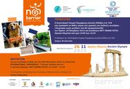 Δυτική Ελλάδα: Διεθνές συνέδριο για τον τουρισμό από την Περιφέρεια