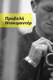 'Fritz Berger: Ο φωτογράφος των αναμνήσεων' στην Αγορά Αργύρη