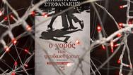 Πάτρα: Ο Δημήτρης Στεφανάκης παρουσιάζει το τελευταίο του βιβλίο (pics)