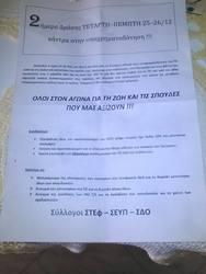 Φοιτητές του ΑΤΕΙ Πάτρας «μπλόκαραν» τα εισιτήρια της γραμμής «2» του αστικού ΚΤΕΛ