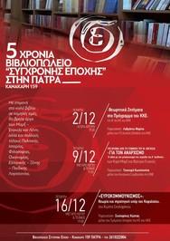 Παρουσίαση Βιβλίου ''Ευρωκομμουνισμός. Θεωρία και στρατηγική υπέρ του κεφαλαίου'' στο Μέγαρο Λόγου Και Τέχνης