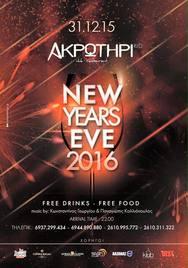 New Years Eve 2016 στο Ακρωτήρι
