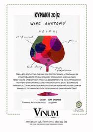 Γευσιγνωσία από το Κτήμα Ορφανού στην Οινοθήκη Vinum