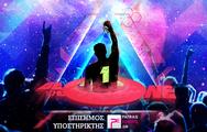 Be The One: Ένας διαγωνισμός DJing για νέους και νέες από όλη την Ελλάδα, δηλώστε συμμετοχή!