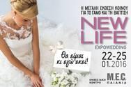 Η Έκθεση Γάμου-Βάπτισης ''New Life Expo'' στο Mec Παιανίας