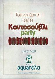 Κοντοσούβλι party στο Aquarella