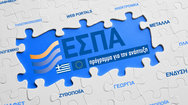 Δυτική Ελλάδα: Ξεκινά η υποβολή αιτήσεων στο ΕΣΠΑ για μικρομεσαίους και νέους επιστήμονες
