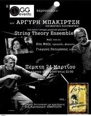Αργύρης Μπακιρτζής - String Theory Ensemble live στη Ζαίρα