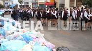 Πύργος: Παρέλαση δίπλα στα σκουπίδια