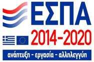 ΕΣΠΑ 2014-2020: Ξεκινούν οι αιτήσεις για το πρόγραμμα ενίσχυσης τουριστικών επιχειρήσεων