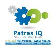 Πάτρα: Συνέντευξη τύπου για την 3η Έκθεση Μεταφοράς Τεχνογνωσίας