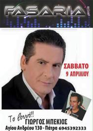 Γιώργος Μπέκιος στο Fasaria Club