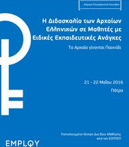 Η Διδασκαλία των Αρχαίων Ελληνικών σε Μαθητές με Ειδικές Εκπαιδευτικές Ανάγκες στο ξενοδοχείο Βυζαντινό