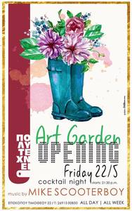 Art garden opening στο Πολυτεχνείο Χώρος Θεαμάτων