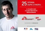 Οι Γιατροί Χωρίς Σύνορα στο Γαλλικό Ινστιτούτο Θεσσαλονίκης