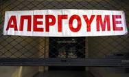 Το Εργατοϋπαλληλικό Κέντρο Πάτρας συμμετέχει στην 48ωρη γενική απεργία