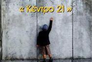 Πάτρα: Η θεατρική ομάδα «Απείκασμα» ανεβάζει το έργο «Κέντρο 21»