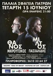 Θάνος Μικρούτσικος & Μίλτος Πασχαλίδης έρχονται για μια μοναδική εμφάνιση στην Πάτρα