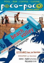 Τουρνουά Beach Volley 3Χ3 at Poco Poco
