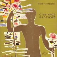 Ταξίδι-αφιέρωμα στη ζωή και το έργο του Μάνου Χατζιδάκι στη Κίνηση Πρόταση