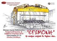 Το Χορευτικό Τμήμα του Δήμου Πατρέων... 'επιμένει' να δίνει ζωή στο Θέατρο Τέχνης