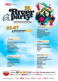 38ο River Party - Δείτε το αναλυτικό πρόγραμμα