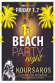 Beach Party at Koursaros
