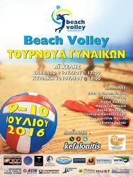 Beach Volley γυναικών στον Αι Χέλη